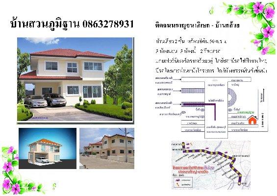 บ้านสวนภูมิฐาน โทร 0863278931 ติดถนนบ้านกล้วย-ไทรน้อย ใกล้สถานีรถไฟฟ้าบางใหญ่ เซ็นทรัล