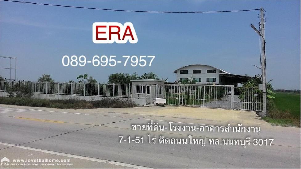 ขายที่ดิน+โรงงาน+สำนักงาน ติดถนนใหญ่ ถนนทล.นนทบุรี 3017 ตำบลขุนศรี อำเภอไทรน้อย นนทบุรี