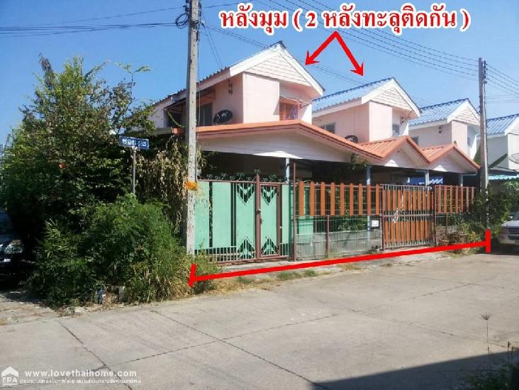 ขายบ้านเดี่ยว2ชั้นถนนรังสิต-นครนายก คลอง10 หมู่บ้านเอื้ออาทร โครงการ10/2 ซอย25 ธัญบุรี ปทุ